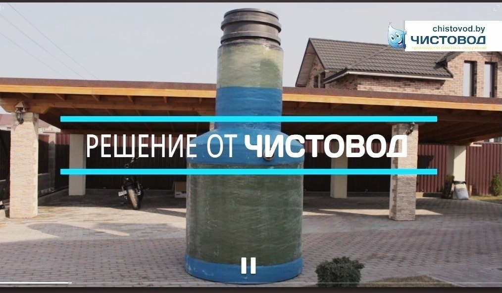 Решение от Чистовод - Пластиковый септик в старые бетонные кольца