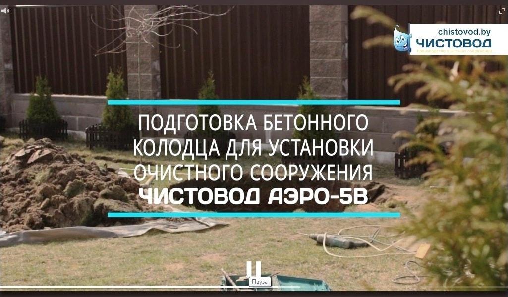 Подготовка бетонного колодца для установки очистного сооружения Чистовод Аэро-5В