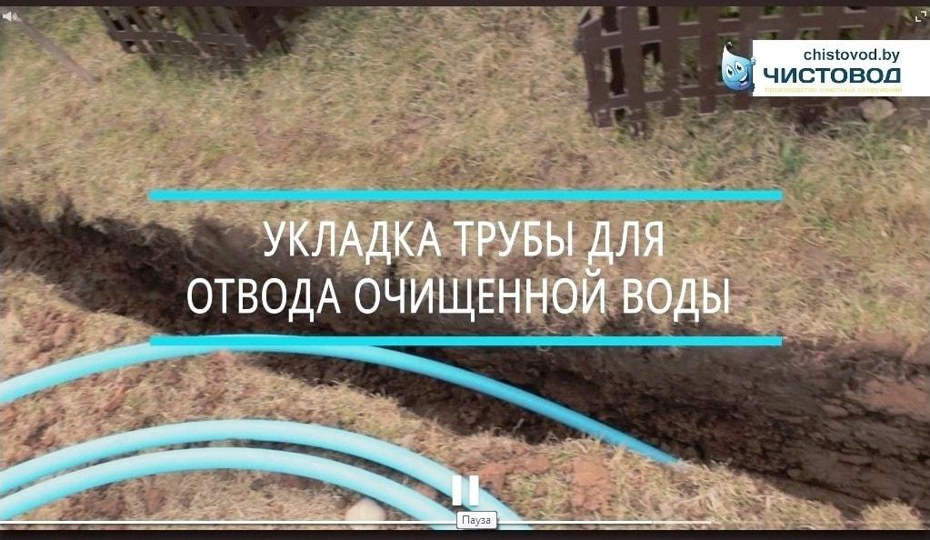 Укладка трубы для отвода очищенной воды