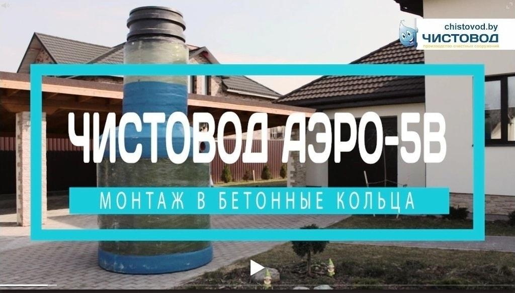 Решение - его модернизация современным очистным оборудованием Чистовод