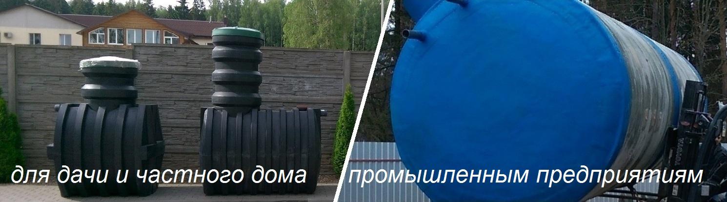Частная автономная канализация и Промышленные очистные сооружения «Чистовод»