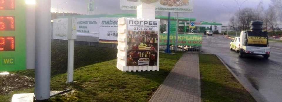 Пластиковый погреб нашего производства Чистовод выставлен для демонстрации на АЗС при выездах из Минска