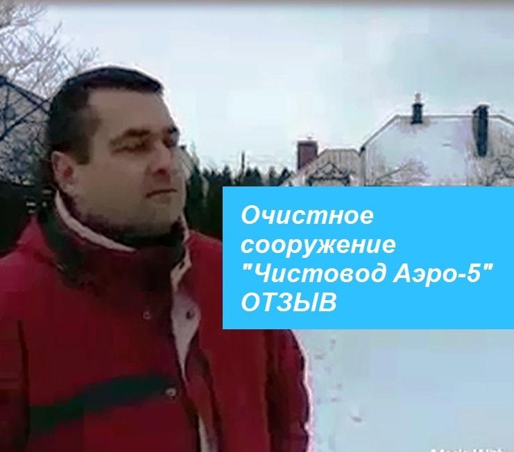 Видео и просто отзывы на установленное очистное оборудование нашего завода «Чистовод» Минск
