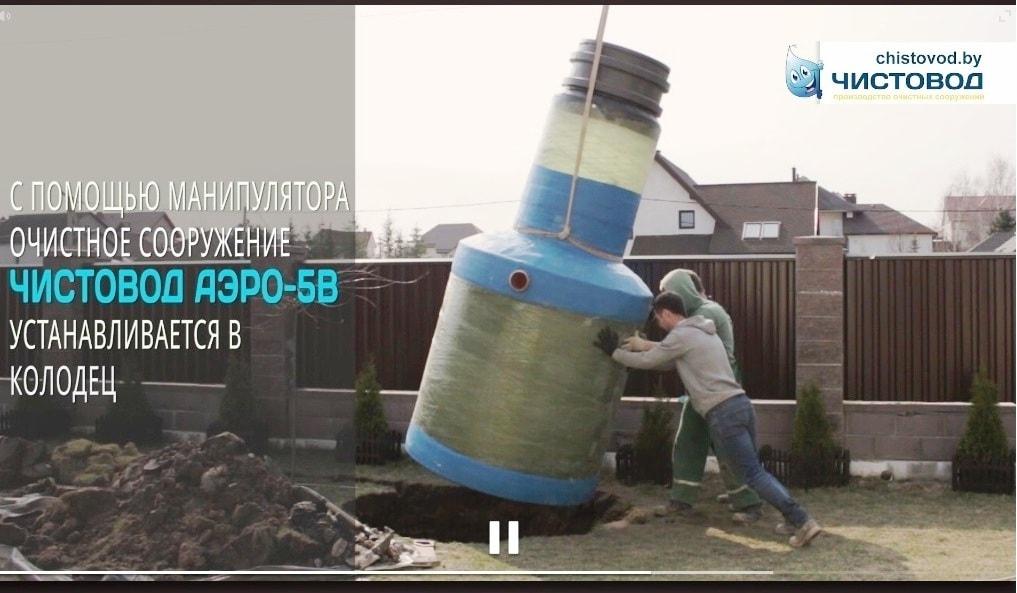 С помощью манипулятора очистное сооружение Чистовод Аэро-5В устанавливается в колодец