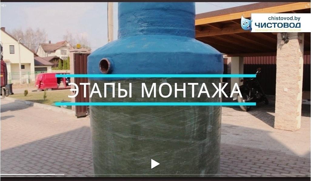 Этапы монтажа пластикового септика в бетонный септик