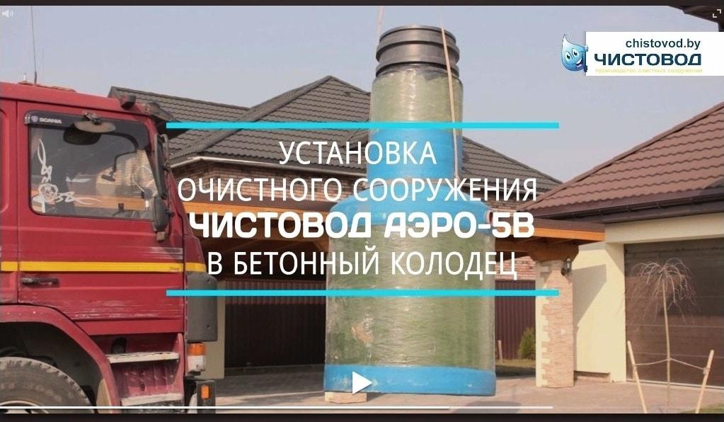 Установка очистного сооружения Чистовод Аэро-5В в бетонный колодец