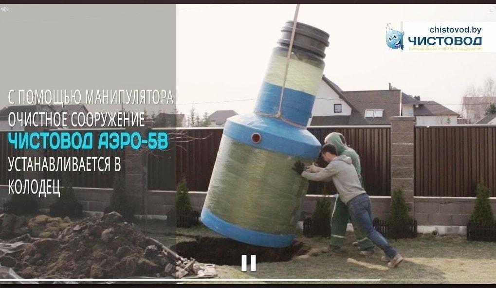 С помощью манипулятора очистное сооружение Аэро-5В устанавливается в колодец
