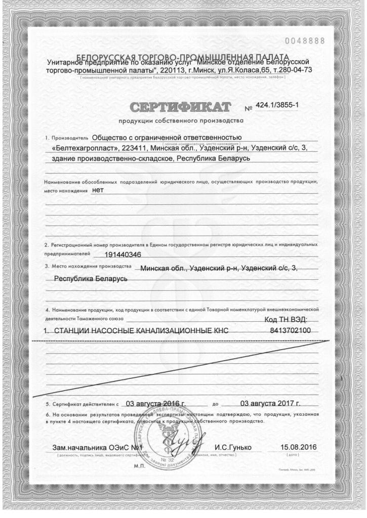 Сертификат продукции собственного производства РБ 2016-2017 Производителя Беларуси - насосные канализационные станции КНС