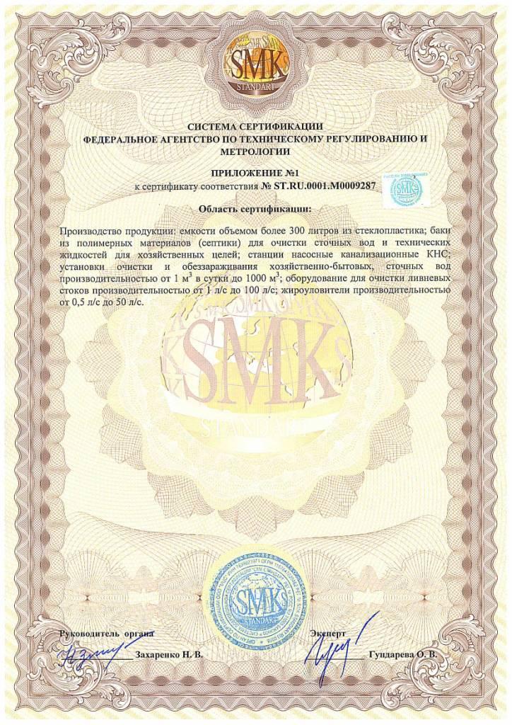 Сертификат соответствия РФ ИСО 14001-2007 экологического менеджмента производимой продукции:  ёмкости, баки, септики, насосные канализационные станции КНС, ... приложение