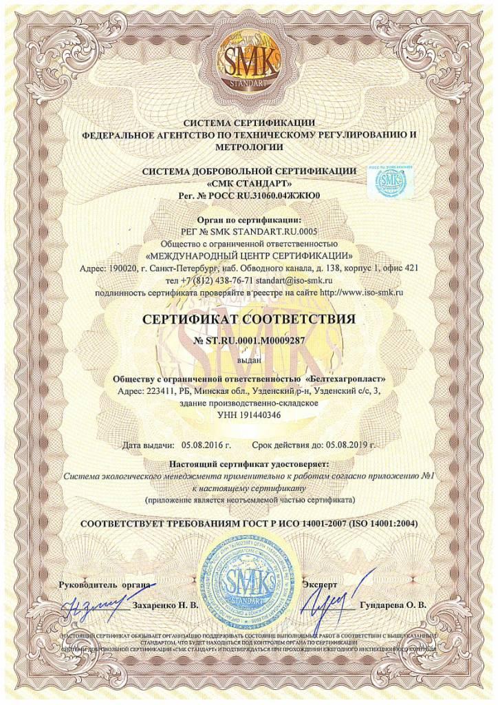 Сертификат соответствия РФ ИСО 14001-2007 экологического менеджмента производимой продукции:  ёмкости, баки, септики, насосные канализационные станции КНС, ...